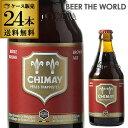 【送料無料で最安値挑戦】シメイ レッド トラピストビール330ml 瓶×24本【ケース】【送料無料】[並行品][輸入ビール][海外ビール][ベルギー][ビール][ルージュ][トラピスト][赤][シメー]