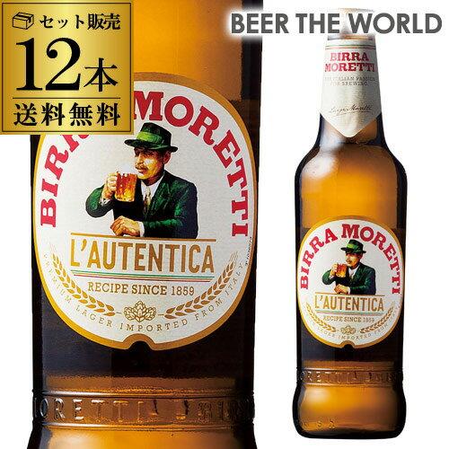1本あたり292円(税別) モレッティ ビール 330ml 瓶×12本[12本セット][送料無料][輸入ビール][海外ビール][イタリア][MORETTI][長S]