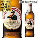 賞味期限2020年4月以降モレッティビール330ml瓶×24本【ケース】【送料無料】[輸入ビール][海外ビール][イタリア][MORETTI][長S]