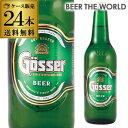 オーストリアビール ゲッサー330ml 瓶×24本【ケース】