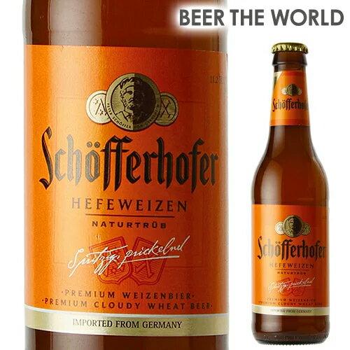 シェッファーホッファーヘフェヴァイツェン330ml 瓶 輸入ビール 海外ビール ドイツ ビール 白ビール ヴァイス オクトーバーフェスト 長S