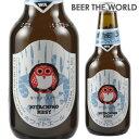 【ママ割 P5倍】【TV メディアで話題!】常陸野ネストビール<ホワイトエール>330ml 瓶 クラフトビール 木内酒造 日本 茨城 テレビで紹介 しゃべくり007 長S