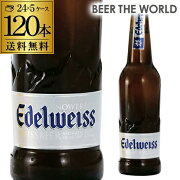 1本あたり226円(税別) オーストリアビール エーデルワイス スノーフレッシュ 330ml瓶×120本[5ケース販売][送料無料][長S]※日本と海外では基準が異なり、日本の酒税法上では発泡酒となります。[ハロウィン]