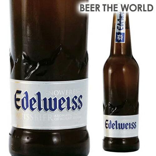 オーストリアビール エーデルワイス スノーフレッシュ 330ml 瓶【単品販売】[長S]※日本と海外では基準が異なり、日本の酒税法上では発泡酒となります。