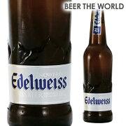 オーストリアビール エーデルワイススノーフレッシュ 330ml 瓶【単品販売】[長S]※日本と海外では基準が異なり、日本の酒税法上では発泡酒となります。[ハロウィン]