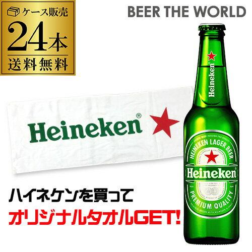 【最大5倍&200円クーポン】【送料無料で最安値挑戦】【今だけ★スポーツタオル付き】ハイネケン ロングネックボトル330ml瓶×24本Heineken Lagar Beer ケース 送料無料 キリン ライセンス 海外ビール オランダ 長S