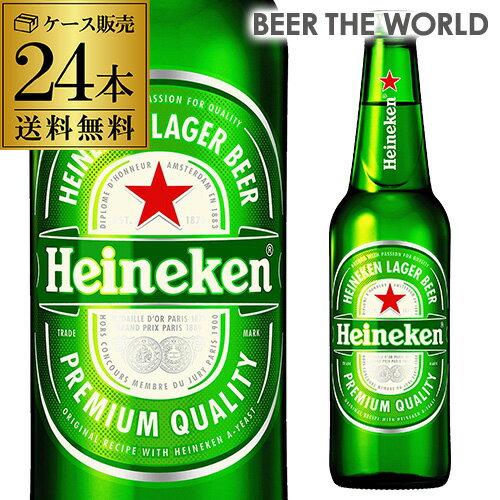 1本あたり231円(税別) ハイネケン ロングネックボトル 330ml瓶×24本 Heineken Lagar Beer[送料無料で最安値挑戦][ケース][送料無料][キリン ライセンス][海外ビール][オランダ][ハロウィン][長S]
