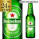 1本あたり228円(税別)ハイネケンロングネックボトル330ml瓶×24本HeinekenLagarBeer[送料無料で最安値挑戦][ケース][送料無料][キリンライセンス][海外ビール][オランダ][RSL]