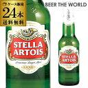 ステラ・アルトワ330ml瓶×24本ベルギービール:ピルスナー【ケース】【送料無料】[ステラアルトワ][輸入ビール][海外ビール][ベルギー]※日本と海外では基準が異なり、日本の酒税法上では発泡酒となります。[長S]