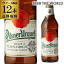 【最大5倍&200円クーポン】ピルスナー・ウルケル330ml 瓶×12本【12本セット】【送料無料】[輸入ビール][海外ビール][チェコ][ビール][長S] - 世界のビール専門店BEER THE WORLD