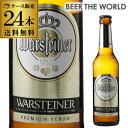 1本あたり267円(税別) ヴァルシュタイナー ピルスナー 330ml 瓶×24