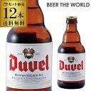 1本あたり455円(税別) デュベル330ml瓶×12本[送料無料][12本販売][輸入ビール][海外ビール][ベルギー][ビール][ハロウィン][長S]