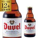 【送料無料】【12本販売】デュベル330ml瓶×12本[輸入ビール][海外ビール][ベルギー][ビール][長S]