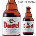 デュベル330ml 瓶【単品販売】[輸入ビール][海外ビール][ベルギー][ビール][長S]