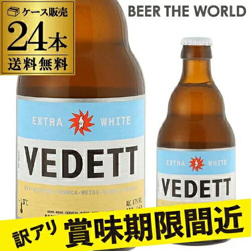 ヴェデット エクストラ ホワイト330ml 瓶×24本【ケース(24本入)】【送料無料】[並行][ベルギー][白ビール][輸入ビール][海外ビール] 訳あり アウトレット クリアランス ※日本と海外では基準が異なり、日本の酒税法上では発泡酒となります。[長S]
