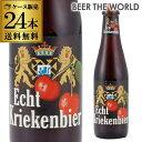 エヒテ クリーケンビール 250ml 瓶×24本【ケース(24本入)】【送料無料】[ベルギー][輸入ビール][海外ビール]