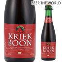 ブーン・クリーク(コルク)375ml 瓶【単品販売】[ベルギー][輸入ビール][海外ビール][長S]