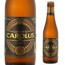グーデン カロルス トリプル 330ml 瓶【単品販売】[ベルギー][輸入ビール][海外ビール][長S]