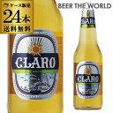 【マラソン中 エントリー5倍】クラロ ビール330ml 瓶×24本【ケース】【送料無料】[オランダ][輸入ビール][海外ビール][CLARO][冬贈]