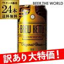 【ママ割 P5倍】送料無料 ブルーケトル 330ml 缶 24本