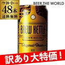 訳あり12,856→6,980円ブルーケトル330ml 缶×48本【2