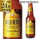 【マラソン中 エントリー5倍】ブルーケトル330ml 瓶×24本【ケース】【送料無料】[白ビール][輸入ビール][海外ビール][BREW KETTLE][ブリューケトル][長S]※日本と海外では基準が異なり、日本の酒税法上では発泡酒となります。