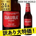 ダウラ グルテンフリー ラガービール 330ml 瓶×24本[送料無料][ケース][ダム][スペイン][輸入ビール][海外ビール][エストレージャ][DAM..
