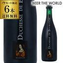 令和記念特価 ベルギービール ドゥシャス デ ブルゴーニュ7