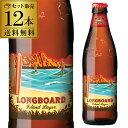 【送料無料】【12本販売】コナビール ロングボート ラガー 355ml瓶×12本