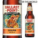 《訳あり大特価!》バラストポイント スカルピン IPA 355ml瓶<アメリカ>《賞味期限2019年1月25日》[海外ビール][輸入ビール[長S]