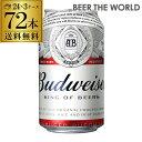 賞味期限2020年10月の訳あり品 バドワイザー355ml缶×72本Budweiser【3ケース】【送料無料】[インベブ][海外ビール][アメリカ][長S]