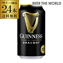 送料無料ケース販売ドラフトギネス330ml缶×24本3ケースまで同梱可能![黒ビール][輸入ビール][海外ビール][アイルランド][イギリス][ギネスドラフト][長S]