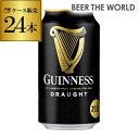 最安値挑戦1本あたり235円ドラフトギネス330ml缶×24本入り3ケースまで同梱可能!【ケース】[黒ビール][輸入ビール][海外ビール][アイルランド][イギリス][ギネスドラフト][長S]
