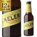 ショッピングワケアリ 賞味期限2021/5/31の訳あり 在庫処分 アウトレット ケラー 250ml 12本 送料無料 スペイン ビール 輸入ビール 長S