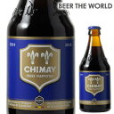 シメイ ブルー トラピストビール330ml 瓶【単品販売】[並行品][輸入ビール][海外ビール][ベルギー][ビール][トラピスト][青][シメー]