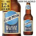 賞味期限2020/1/13の訳あり品在庫処分アウトレットブルームーン355ml瓶×12本[12本販売]送料無料][アメリカ][輸入ビール][海外ビール][クラフトビール][白ビール][ホワイトエール][bluemoon][長S]