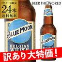ブルームーン355ml 瓶×24本【送料無料】[アメリカ][輸入ビール][海外ビール][クラフトビー