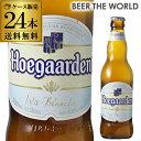 ヒューガルデン・ホワイト330ml×24本 瓶【ケース】【送料無料】[並行品][輸入ビール][海外ビ