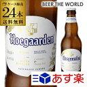 1�ܤ�����278��(����) �ҥ塼����ǥۥ磻�� 330ml��24�� ��[������][������][����̵��][͢���ӡ���][�����ӡ���][�٥륮��][Hoegaarden White][ĹS]�����ܤμ���ˡ��Ǥ�ȯˢ��Ȥʤ�ޤ���