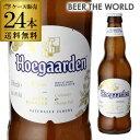 あす楽 時間指定不可 ビール ヒューガルデン ホワイト 330ml×24本 瓶 ケース 送料無料 正規品 輸入ビール 海外ビール ベルギー Hoegaar..
