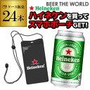 【今だけ★スマホポーチ1つ付き】ハイネケン350ml缶×24本Heineken Lagar Beer3ケースまで同梱可能!【ケース】[キリン][ライセンス生産][海外ビール][オランダ][長S]