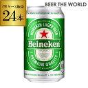 ハイネケン350ml缶×24本Heineken Lagar Beer3ケースまで同梱可能!【ケース】[キリン][ライセンス生産][海外ビール][オランダ][長S]