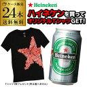 【今だけ★Tシャツ付き】ハイネケン350ml缶×24本Heineken Lagar Beer3ケースまで同梱可能!【ケース】[キリン][ライセンス生産][海外ビール][オランダ][長S]