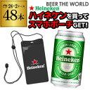 【今だけ★防水スマホポーチ2つ付き】ハイネケン 350ml缶×48本Heineken Lagar Beer3ケースまで同梱可能!【2ケース48缶】[キリン][ライセンス生産][海外ビール][オランダ][長S]