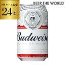 1本あたり167円(税別) バドワイザー Budweiser 350ml缶×24本[ケース販売][キ ...