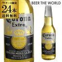 1本あたり213円(税別)コロナ エキストラ 355ml瓶×24本1ケース(24本)[送料無料][メキシコ][ビール][エクストラ][輸入ビール][海外ビール..