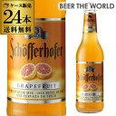 1本あたり228円(税別)シェッファーホッファーグレープフルーツ330ml瓶×24本送料無料ドイツフルーツビールオクトーバーフェスト長S