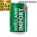 1本あたり110円(税別) ホーランド インポート330ml×24缶送料無料 1ケース 新ジャンル 第3 輸入ビール 海外 オランダ 長S 母の日 父の日