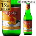 ミスティックピーチ250ml瓶×12本【送料無料】[ベルギー][輸入ビール][海外ビール][ハーヒト][Haacht][フルーツビール][長S]