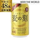 【1本あたり89円(税別)】麦の刻350ml×48缶【2ケース】【送料無料】[新ジャンル][第3][ビール][長S]